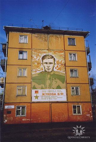 2005г. в честь Героя Сов. СоюзаВ.Ф.Жукова. Угол ул.Мира и Жукова