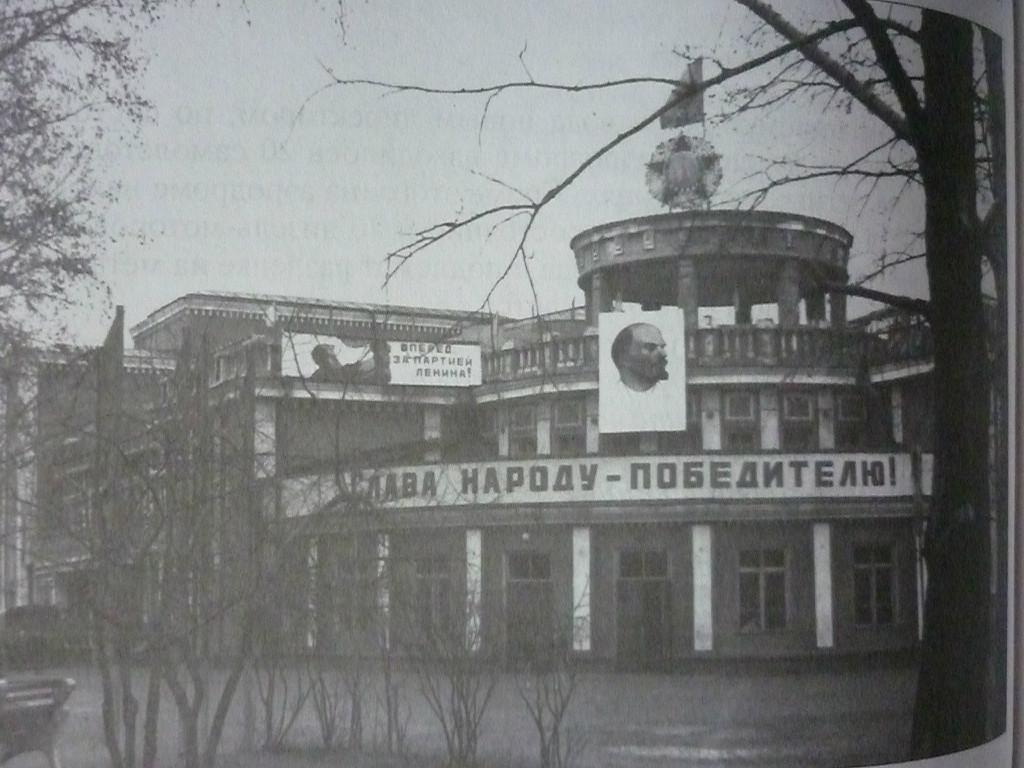 9мая 1948г.Дом культуры завода.