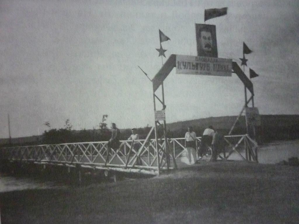 Первый мост через протоку на площадку культуры и отдыха (радуга)Боковский остров 1934г.