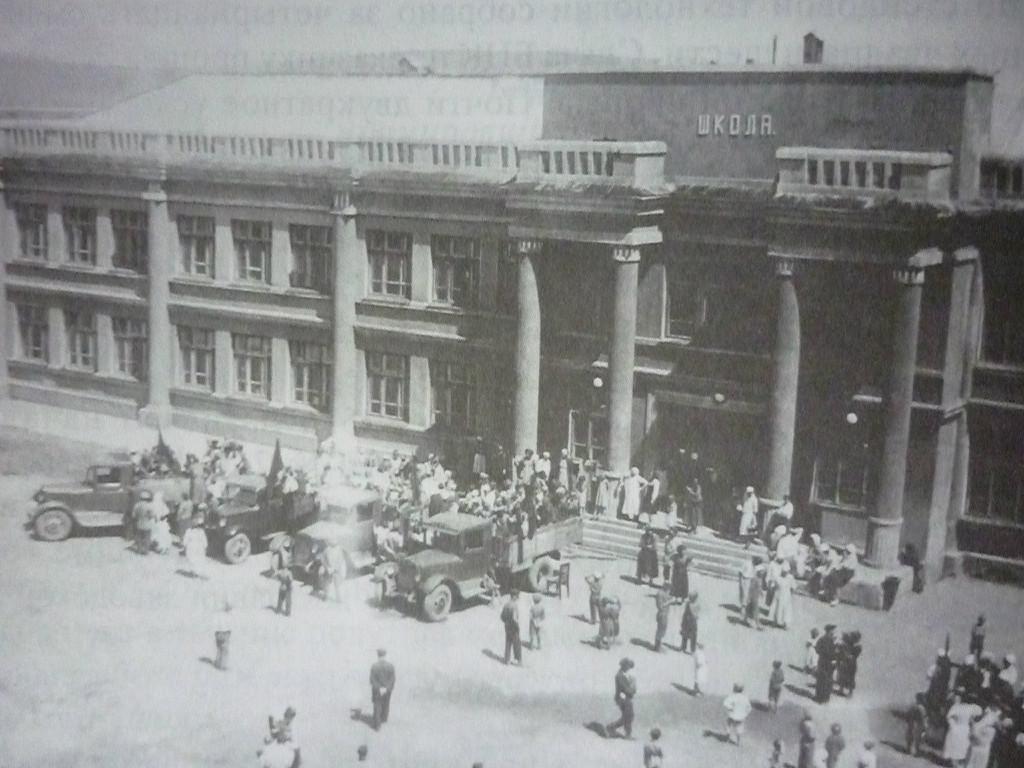 Школа 43 1938г.