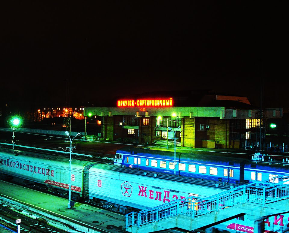 ЖД вокзал Иркутск-Сортировочный