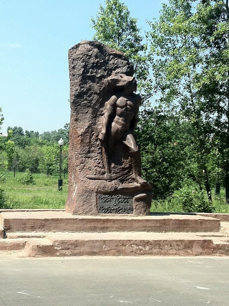 Памятник комсомольцам 20-х от комсомольцев 60-х