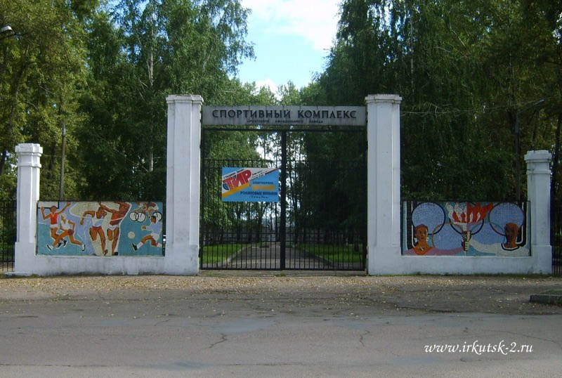 """Ворота спорткомплекса """"Зенит"""""""