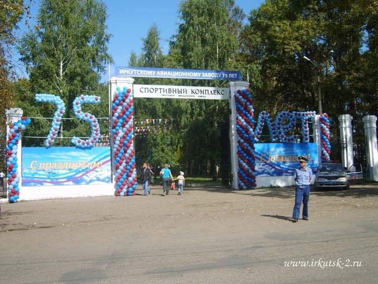 """Украшенные ворота спорткомплекса """"Зенит"""""""