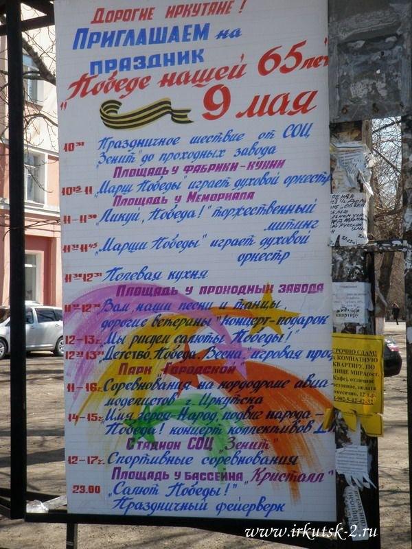 Программа мероприятий на 9 мая 2010