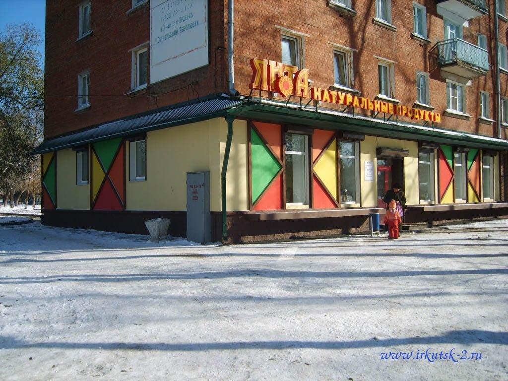 Магазин «Янта» на улице авиастроителей